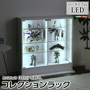 コレクションラック【-Luke-ルーク】ロータイプ専用LED(本体+上置き)