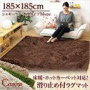 【送料無料】(185×185cm)マイクロファイバーシャギーラグマット【Caress-カレス-(Mサイズ)】