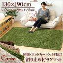 シャギーラグマット・カーペット 130×190cm♪ (130×190cm)マイクロファイバーシャギーラグマット【Caress-カレス-(Sサイズ)】