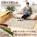 シャギーラグマット・カーペット 100×140cm♪ (100×140cm)マイクロファイバーシャギーラグマット【Caress-カレス-(SSサイズ)】
