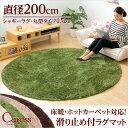 シャギーラグマット 円形 直径200cm 丸型♪ (円形・直径200cm)マイクロファイバーシャギーラグマット【Caress-カレス-(Lサイズ)】
