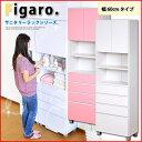 脱衣所/収納/サニタリー/ラック サニタリーラック【Figaro】幅60cmタイプ