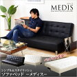 リクライニングソファベッドに♪ シンプル&スタイリッシュソファベッド【-MEDIS-メディス】
