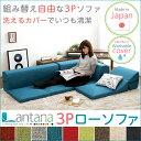 【送料無料】カバーリングコーナーローソファ【Lantana-ランタナ-】(カバーリング コーナー ロ