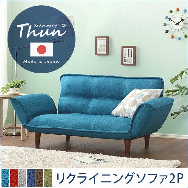 【送料無料】コンパクトカウチソファ【Thun-トゥーン-】(ポケットコイル入り  二人掛け 日本製)