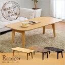 【送料無料】脚折れ木製センターテーブル【-Remone-リモネ】(リーフ型ローテーブル)