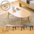 【送料無料】脚折れ木製センターテーブル【-Luna-ルーナ】(丸型ローテーブル)