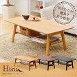 【送料無料】棚付き脚折れ木製センターテーブル【-Horia-ホリア】(長方形型ローテーブル)