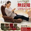 座椅子 座イス レバー付き リクライニング 布地 低反発 肘掛け 肘付き♪
