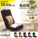 【コローリ】フロアチェア 座いす 座椅子 無段階リクライニング ハイバック