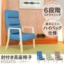【コザト】リクライニングチェア 高座椅子 ハイバック 脚付き座椅子 新作