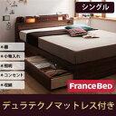 照明・コンセント付き収納ベッド【Comfa】コンファ【デュラテクノマットレス付き】シングル