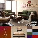 アバカシリーズ【Carama】カラマ 1人掛け+3人掛け