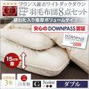 【DOWNPASS認証】フランス産ホワイトダックダウンエクセルゴールドラベル羽毛布団8点セット 極厚ボリュームタイプ ダブル