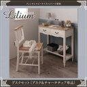 フレンチシャビーテイストシリーズ家具【Lilium】リーリウム/デスクセット(デスク+チャーチチェア単品)