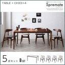 北欧デザイナーズダイニングセット【Spremate】シュプリメイト/5点Bセット(テーブル+チェアB×4)