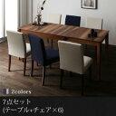 天然木ウォールナット材 伸縮式ダイニングセット【Bolta】ボルタ/7点セット(テーブル+チェア×6)