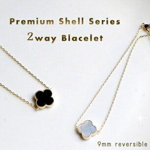 PremiumShell シリーズ オニキス リバーシブル・ブレスレット ネコポス