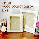 SHABBY WOOD COLLECTION BOX Sサイズコレクション