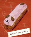 愛犬の腸内環境を整える乳酸菌◎生乳100%ヨーグルト使用♪無添加お誕生日・お祝いミートローフケーキ『