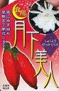食用 月下美人の大苗(6号)【花なし・開花見込み株】