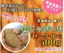 【じゃがいも 種芋】北海道産「メークイン500g」 【種芋】【ジャガイモ】【ばれいしょ】種イモ【馬鈴薯】【ジャガイモ】【家庭菜園】【苗】