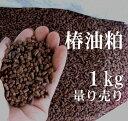 メール便配送も可!【嬉しい1kg量り売り】 100%天然成分の『椿油粕(つばき あぶらかす)1kg』撒き安いペレット状)(特殊肥料・天然有機 椿油かす・サポニン・忌避・有機肥料)