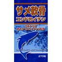サメ軟骨コンドロイチン 270粒×3個セット(4524326201294-3)