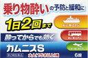 【第2類医薬品】 カムニスS 6錠(4987403312618)