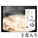 花山うどん とり塩つゆ(濃縮タイプ2食入り)