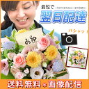 [free shipping] dispatch OK! The volume improves! The flower arrangement arrangement [easy  _ packing] to entrust you of the season [comfortable  _ Messe] [easy  _ Messe input] [message card free of charge] [tomorrow easy correspondence] [RCP] [HLS_DU] [SS10P03mar13]