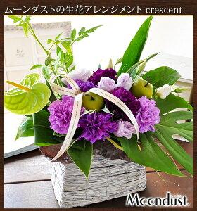 【冷蔵便でお届け】送料無料 カーネーション ムーンダスト 生花 フラワーアレンジメント crescent アレンジメントフラワー ア・・・