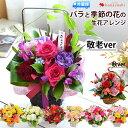 [冷蔵便]でお届け バラと季節の花 おまかせ生花アレンジ Mサイズ フラワーアレンジメント 花 敬老の日 ギフト お祝い…