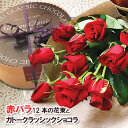 冷蔵便でお届け お花とスイーツのセット*「愛」の赤バラ1ダー...
