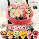エントリーでP5倍!楽天1位 花 送料無料 花瓶いらずの花束 そのままブーケ 水かえ不要 選べる11種 誕生日 プレゼント…