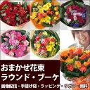 送料無料 花束 色・スタイルが選べる 季節のおまかせブーケ【Mサイズ】誕生日 花 母 父 義母 お祝