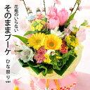 【ひな祭り】そのままブーケinひな祭り♪桃の節句の花飾り 【送料無料】初節句 御祝い お節句 誕生日