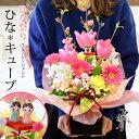 【ひな祭り】送料無料 生花フラワーアレンジメント「ひな*キュ...
