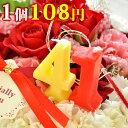 【お花にプラスワン】ナンバーキャンドル(PASTEL NUMBER CANDLE)記念日に贈るキャンドル 【サプライズ】*お花と一緒にお買い求めくださいませ【イベント商品との同梱はできません】【資材】【誕生日・記念日】【RCP】