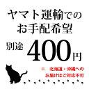 ヤマト運輸でのお手配希望 <別途>送料400円※一緒にお買い上げ下さい
