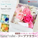 送料無料 ボックスフラワー ソープフラワー ギフト ◆hana cube◆ 誕生日 プレゼント 女性