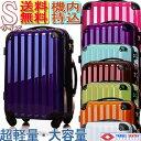 スーツケース 機内持ち込み可 送料込み 超軽量・小型・Sサイズ・TSAロック搭載 ・ 旅行かばん・キャリーバック・1年保障付き 6202 送料込み 楽天会員様限定