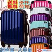 スーツケース大型・超軽量・Lサイズ・TSAロック搭載・ 旅行かばん・キャリーバッグ・あす楽・アウトレット 6202 送料無料 楽天会員限定