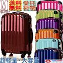 スーツケース中型・超軽量・Mサイズ・TSAロック搭載・旅行かばん・ キャリーバッグ・あす楽 6202アウトレット 楽天会員限定 送料無料