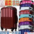 キャリーバッグ 中型・超軽量 軽い・Mサイズ・TSAロック搭載・旅行かばん・スーツケース・あす楽 6202アウトレット新品 楽天会員限定 送料無料 激安