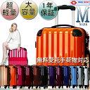 【お買い物マラソン限定】スーツケース中型・超軽量・Mサイズ・TSAロック搭載・旅行かばん・ キャリーバッグ・6202アウトレット