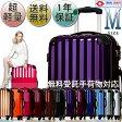 スーツケース中型・超軽量・Mサイズ・TSAロック搭載・旅行かばん・ キャリーバッグ・激安・即納 1年保証付き 6202 送料込み