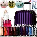 スーツケース中型・超軽量・Mサイズ・TSAロック搭載・旅行かばん・ キャリーバッグ・即納 1年保証付き 6202 送料込み
