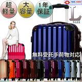 スーツケース大型・超軽量・Lサイズ・TSAロック搭載・ 旅行かばん・キャリーバッグ・激安・即納 1年保証付き・明日楽対応 6202