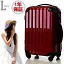 スーツケース大型・超軽量・Lサイズ・TSAロック搭載・ 旅行かばん・キャリーバッグ・ワインレット・即納 6202【ラッキーシール対応】